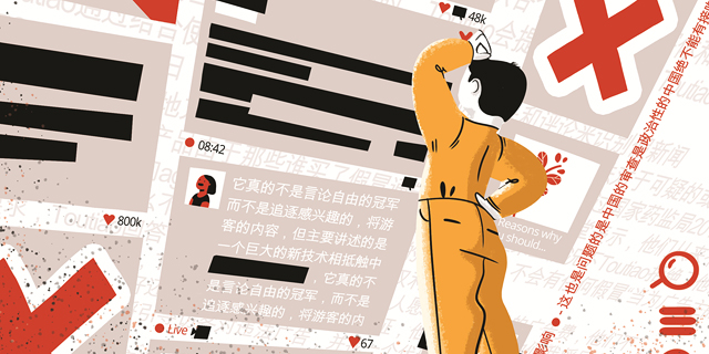 טואו טיאו: אפליקציית החדשות שמשנה את כללי הצנזורה בסין