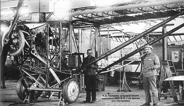 קלינין ואחד משותפיו, עובדים על מטוס מוקדם