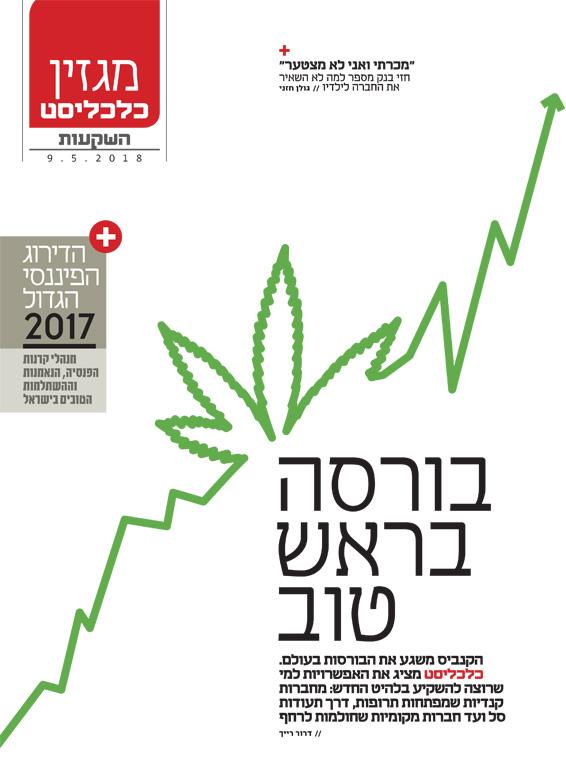 שער מגזין השקעות 9.5.18