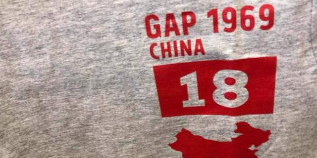 גאפ התנצלה בפני סין: חולצות עם מפת המדינה לא כללו את טייוואן