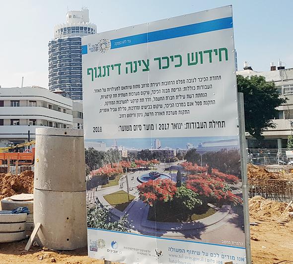 השלט על בניית הכיכר ממנו נמחק התאריך המקורי לסיום העבודות - מרץ 2018