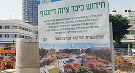 בניית כיכר דיזנגוף תל אביב 16.5.18, צילום: דוד הכהן