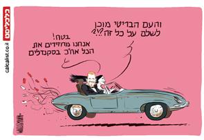 קריקטורה 21.5.18, איור: יונתן וקסמן