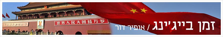 גג עמוד זמן בייג'ינג אופיר דור, צילום: בלומברג
