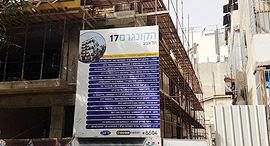 אתר בנייה ברחוב הקונגרס זירת הנדלן, צילום: ארכיון Ewave Nadlan