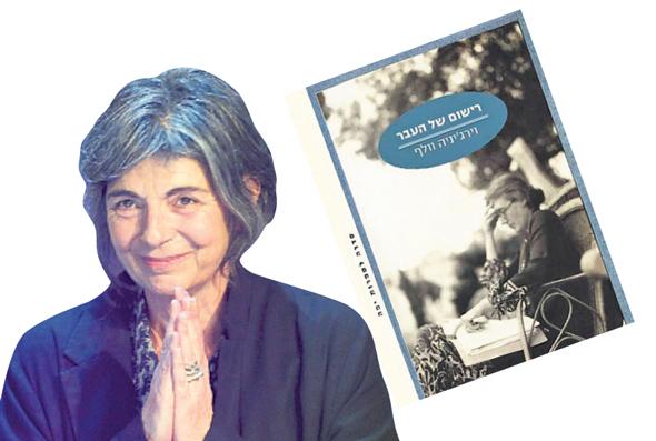 """אסתר פלד והספר """"רישום של העבר"""""""