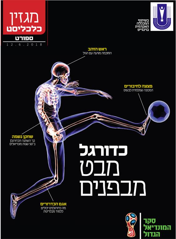 שער מגזין ספורט 12.6.18
