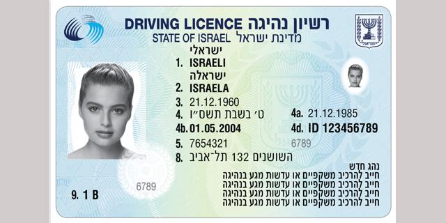 בקרוב: תאריך לידה עברי ברישיון הנהיגה