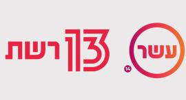 מיזוג ערוץ 10 ו רשת