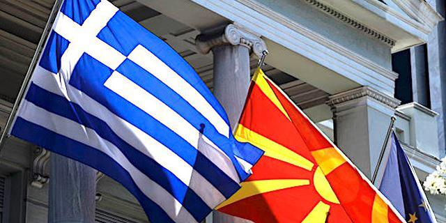 מקדוניה תשנה את שמה ותסיים סכסוך רב שנים עם  יוון