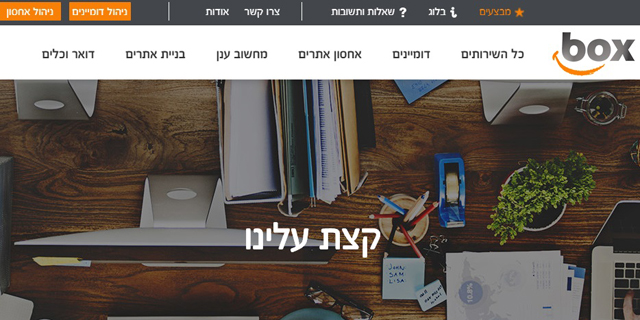 פרצה באתר חברת Box הישראלית חשפה מידע של 30 אלף לקוחות