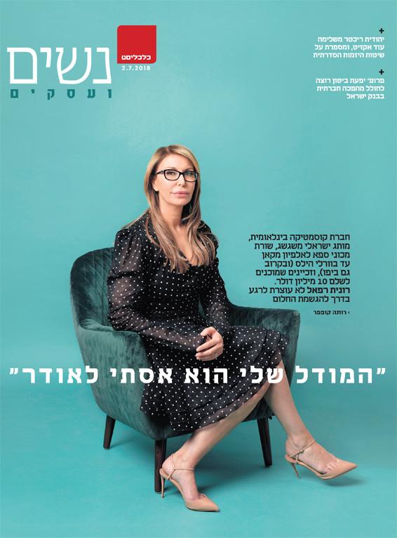 שער מגזין נשים 2.7.18