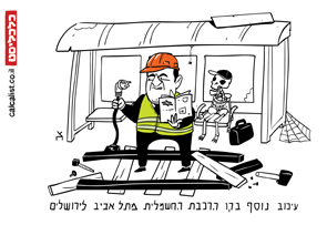 קריקטורה 27.6.18, איור: צח כהן