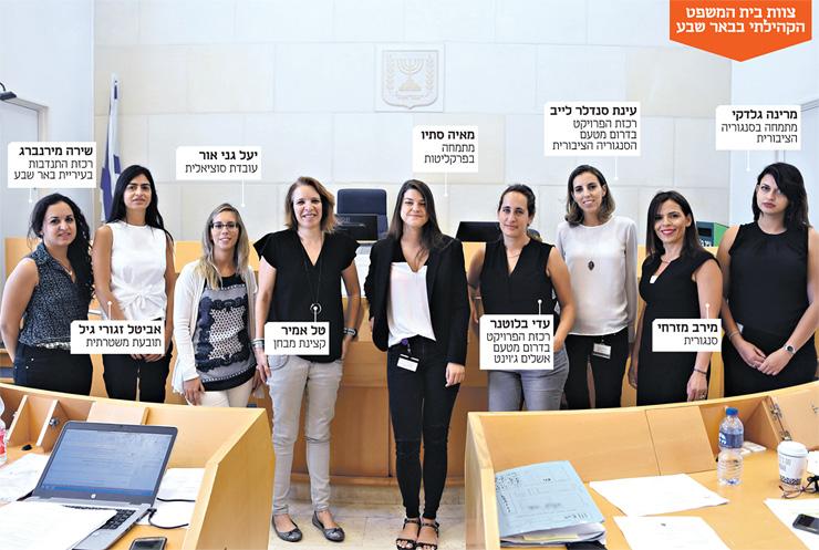 צוות בית המשפט הקהילתי בבאר שבע, צילום: חיים הורנשטיין