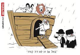 קריקטורה 2.7.18, איור: צח כהן