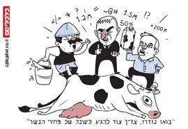 קריקטורה 4.7.18, איור: צח כהן