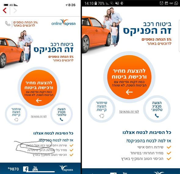 משמאל: המודעה לפני והמודעה אחרי התיקון