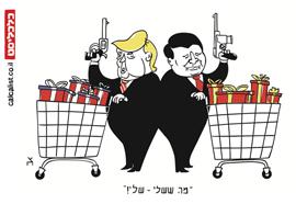 קריקטורה 9.7.18, איור: צח כהן