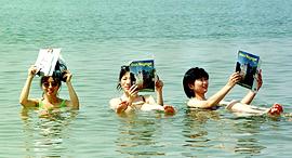 מוסף טיולים ים המלח תיירים, צילום: רויטרס