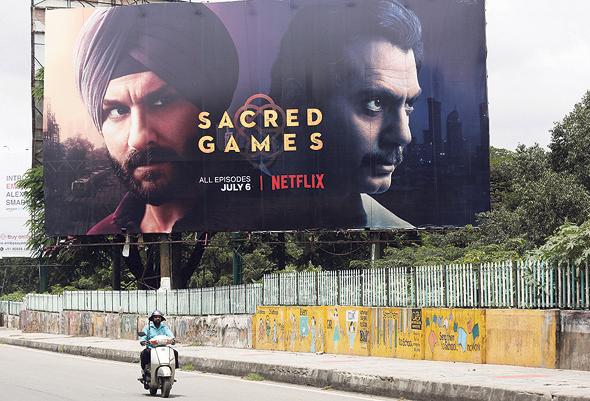 ההפקה ההודית של נטפליקס משחקים קדושים, צילום: רויטרס