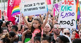 """מפגינים ב הפגנה מול קרית הממשלה ב תל אביב נגד ה החלטה לא לאפשר ל זוגות להטב""""ים חוק הפונדקאות, צילום: טל שחר"""