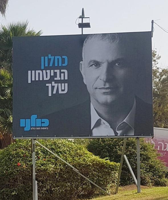 הקמפיין החדש של מפלגת כולנו, שהפציע אמש בחוצות ישראל, צילום: אדריאן פילוט