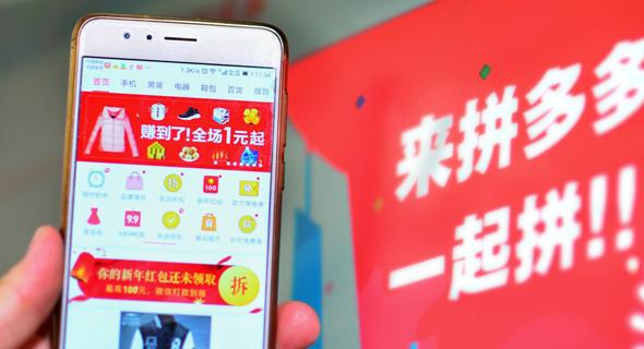 אפליקציית פינדואודואו, צילום: china daily