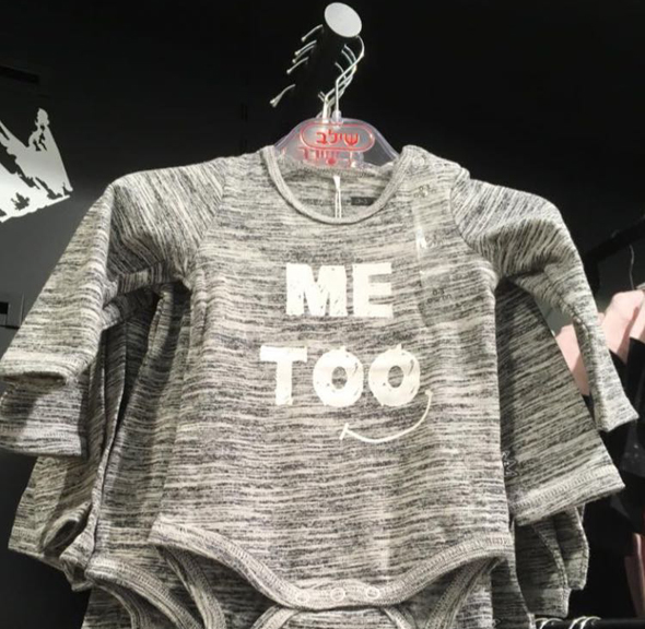 שילב חולצה מי טו, צילום: עומרי סמדר /טוויטר