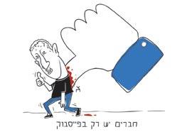 מוסף שבועי 23.7.18 קריקטורה קריקטוריסט צח כהן, איור: צח כהן