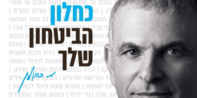 אחד משלטי הקמפיין של שר האוצר משה כחלון