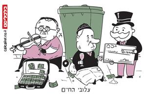 קריקטורה 1.8.18, איור: צח כהן