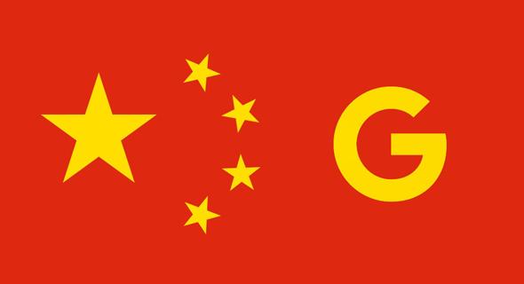 גוגל וסין