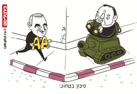 קריקטורה 6.8.18, איור: צח כהן