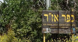 """כפר אז""""ר, צילום: אריאל בשור"""