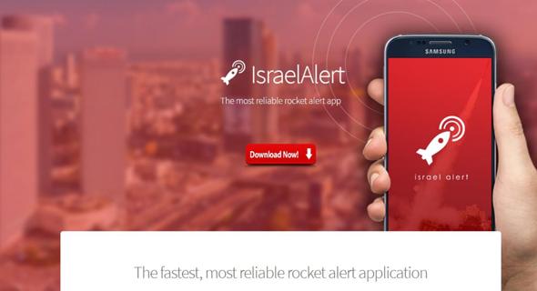 אפליקציה מזויפת אתר מזויף חמאס, צילום: Clearsky