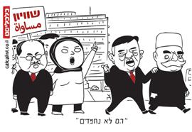 קריקטורה 13.8.18, איור: צח כהן