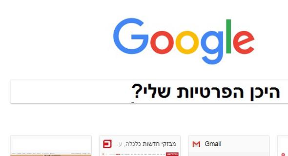 גוגל פרטיות חיפוש מיקום, צילום מסך גוגל
