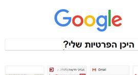 גוגל, צילום מסך גוגל