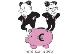 מוסף שבועי 15.8.18 קריקטורה קריקטוריסט צח כהן, איור: צח כהן