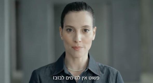 """רננה רז, מתוך הקמפיין """"ישראל מתייבשת"""""""