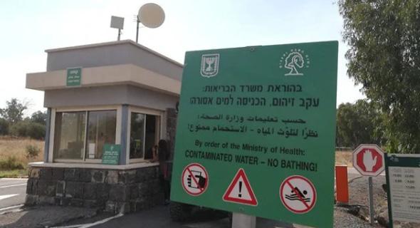 הכניסה לבריכת המשושים נחסמה עקב חשש מעכברת, צילום: ynet