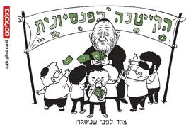 קריקטורה 20.8.18, איור: צח כהן