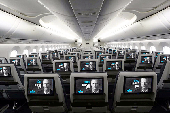 שר האוצר משה כחלון קמפיין כולנו מטוס טיסה אל על