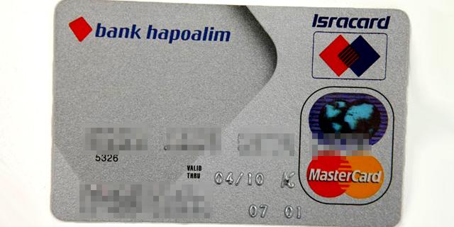 ישראכרט מייקרת את העמלות למחזיקי כרטיסי אשראי