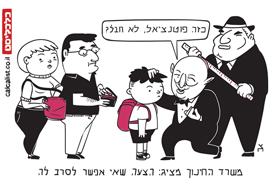 קריקטורה 27.8.18, איור: צח כהן