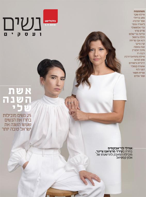 שער מגזין נשים ועסקים 3.9.2018
