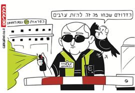 קריקטורה 29.8.18, איור: צח כהן