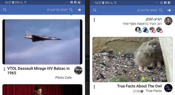 פייסבוק Watch וידאו סטרימינג, צילום: ניצן סדן