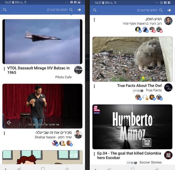 פייסבוק Watch