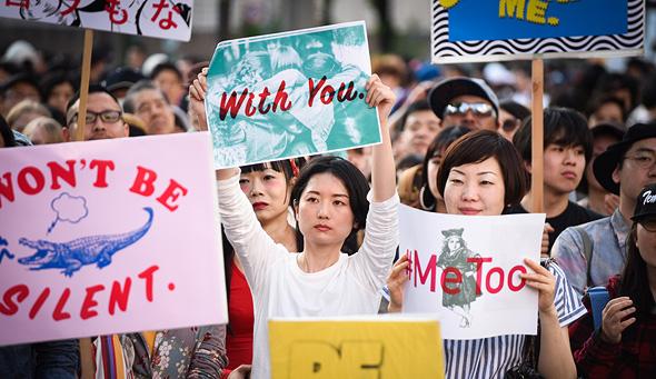 הפגנת נשים נגד הטרדה מינית